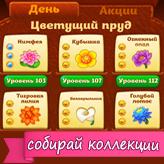 Скриншот игры Парящие острова: 3 в ряд